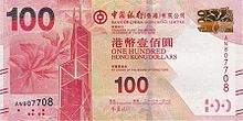 One hundred hongkong dollars (bank of china)2010 series - front.jpg