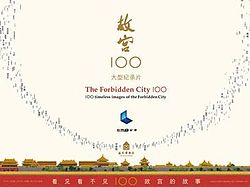The Forbidden City 100.jpg