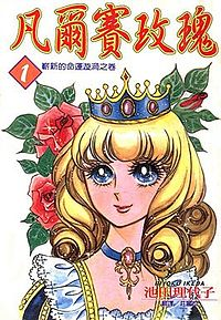 The Rose of Versailles.jpg