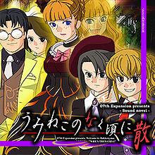 海猫鸣泣之时散 episode6 - Dawn of the golden witch