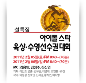 2011 Idol Star Athletics – Swimming Championships.png