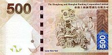 Five hundred hongkong dollars (HSBC)2010 series - back.jpg