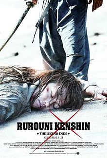 Rurouni Kenshin The Legend Ends film poster.jpg