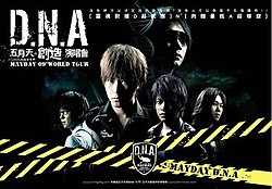 D.N.A创造世界巡回演唱会