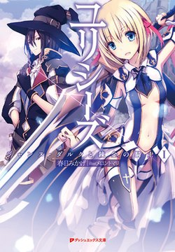 Ulysses Jeanne d'Arc to Renkin no Kishi Fiction1.jpg