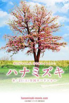 花水木 (电影)