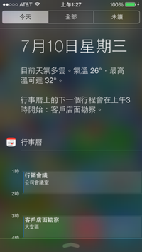 Notification Center.png