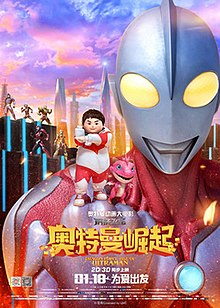 Poster - Dragon Force Rise of Ultraman.jpg