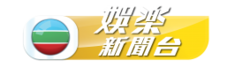 TVB Entertainment News 2017 logo.png