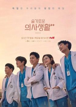 韓劇》機智醫生生活2》播出日期:2021年6月17日
