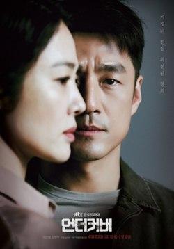 韓劇》Undercover 언더커버》播出日期:2021年4月23日-2021年6月12日