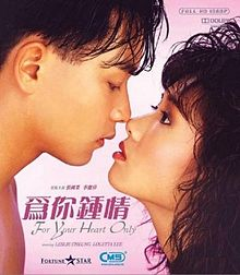 For Your Heart Only movie poster 1985.jpg