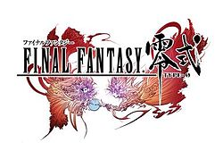Final Fantasy Type-0 Logo.jpg