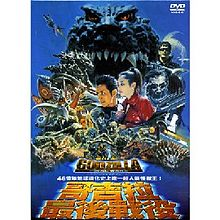Godzilla Final Wars DVD.jpg