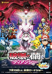 Pokemon the Movie 17 poster.jpg