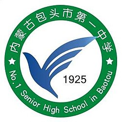 Logo of No.1 Senior High School in Baotou.jpg