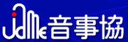 日本音乐事业者协会