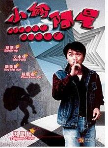 香港李泰龙_小偷阿星 - 维基百科,自由的百科全书