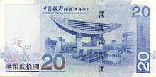 Hongkong334-2003r.jpg