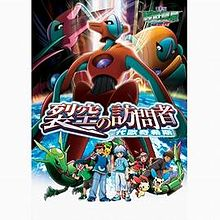 Pokemon the movie Destiny Deoxys.jpg