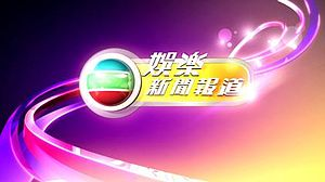 TVB Entertainment News.jpg
