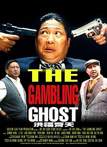 The Gambling Ghost poster.jpg