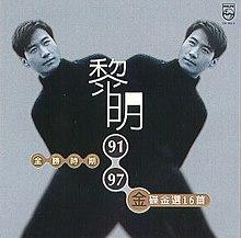 黎明 91-97全勝時期金碟金選16首唱片封面.jpg
