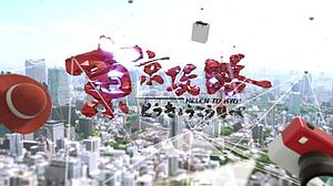东京攻略 (无线电视节目)