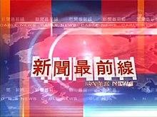 新闻最前线 (香港)