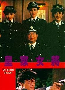 She Shoots Straight movie poster 1990.JPG