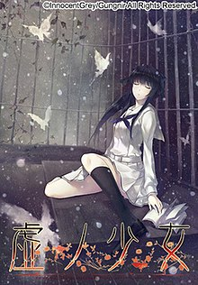 Kara no Shoujo game cover.jpg