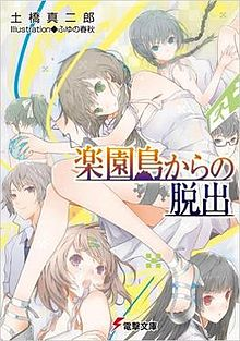 Rakuen Shima kara no Dasshutsu light novel cover.jpg
