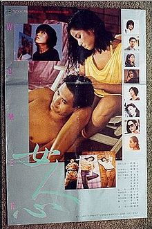 Women movie poster 1985.jpg