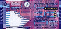 HKSAR hkd10 2003 f.jpg