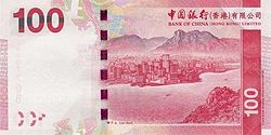 One hundred hongkong dollars (bank of china)2010 series - back.jpg