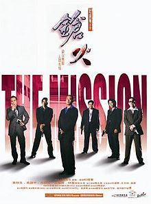 The Mission 1999.jpg