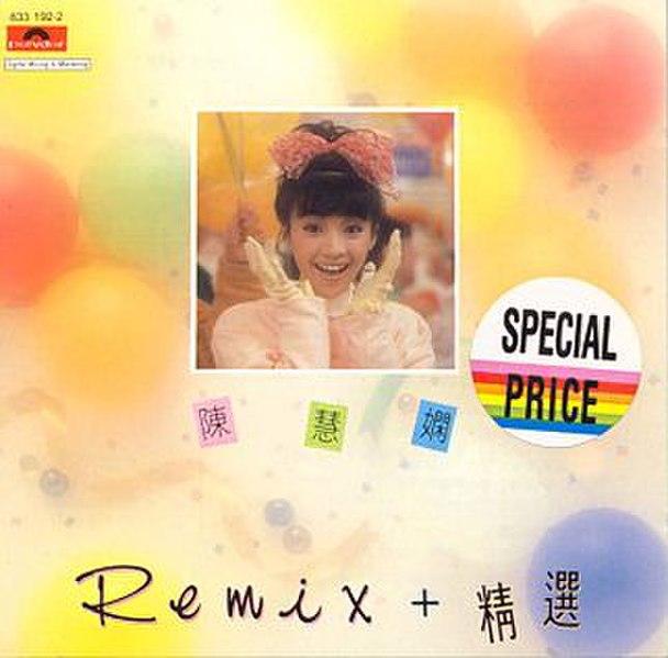 陳慧嫻REMIX