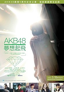 AKB48 To be continued TWN poster.jpg