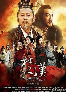 Legend of Chu and Han poster.jpg
