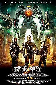 Pacific Rim FilmPoster.jpeg