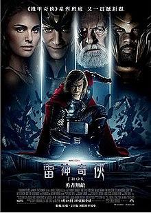 【動作】【普畫質簡體】雷神索爾線上完整看 Thor