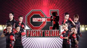 G1 Fight Club 2016.png