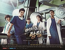 Medical Top Team.jpg