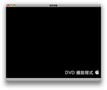 DVD Player Screenshot zh-TW.png
