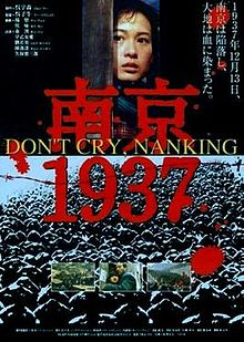 Don't Cry Nanking movie poster 1995.jpg