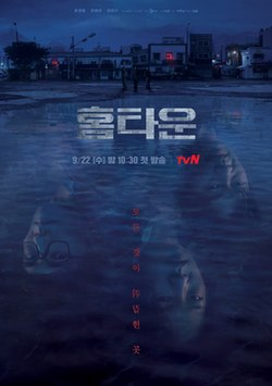 🔥#Hometown🔥EP01 Preview 主演:#劉在明 #韓藝璃 #嚴泰九 《#韓劇》
