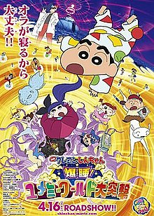 Crayon Shin-chan movie 24 poster.jpg