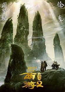 Journey to the West The Demons Strike Back poster.jpg