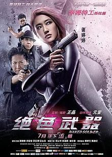 Naked Soldier poster.jpg