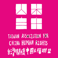 Taiwan Association for China Human Rights New2013.png